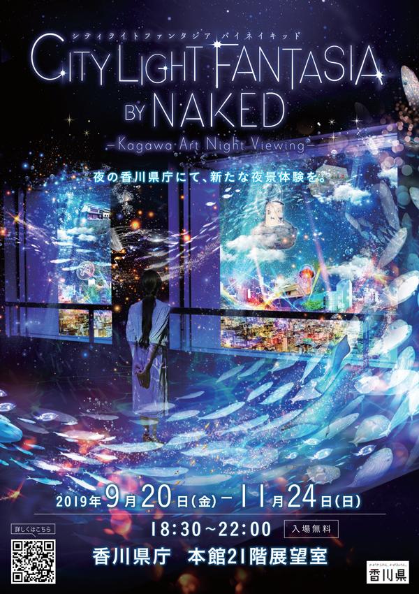 夜の香川県庁にて、新たな夜景体験を。『CITY LIGHT FANTASIA BY NAKED』