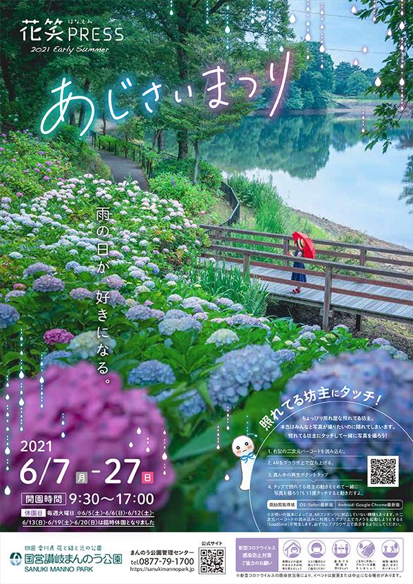【まんのう公園】雨の季節の贈り物~あじさいまつり~